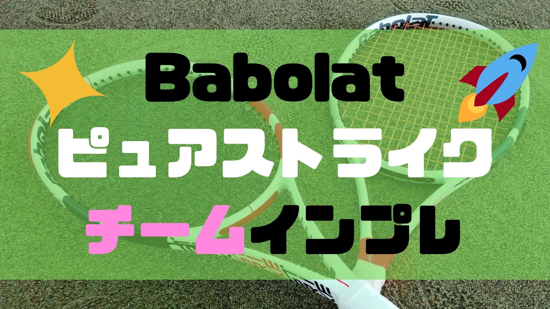 ピュアストライクチーム【インプレ評価】バボラBabolat最新版