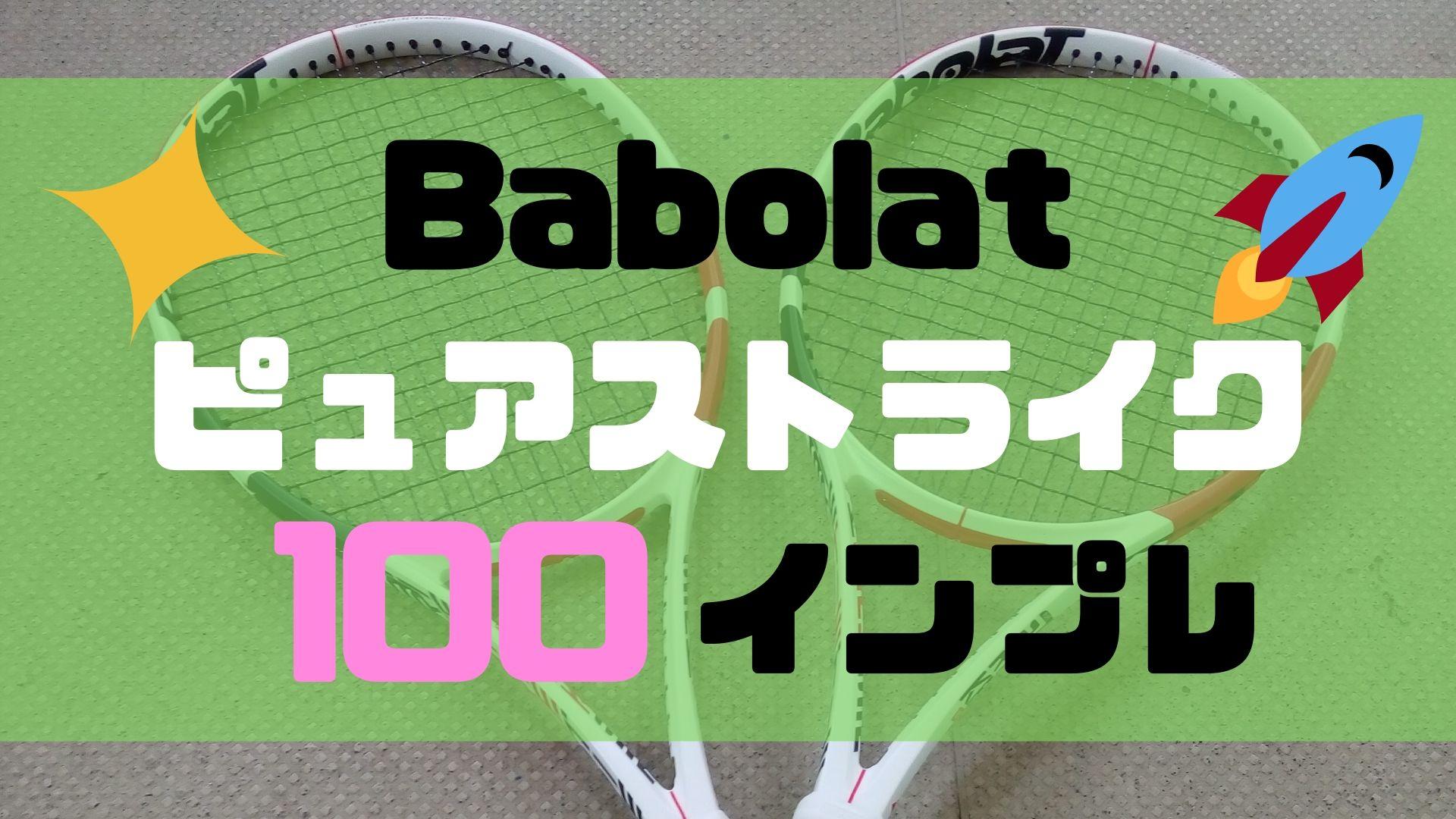 ピュアストライク100【インプレ評価】バボラBabolat最新版