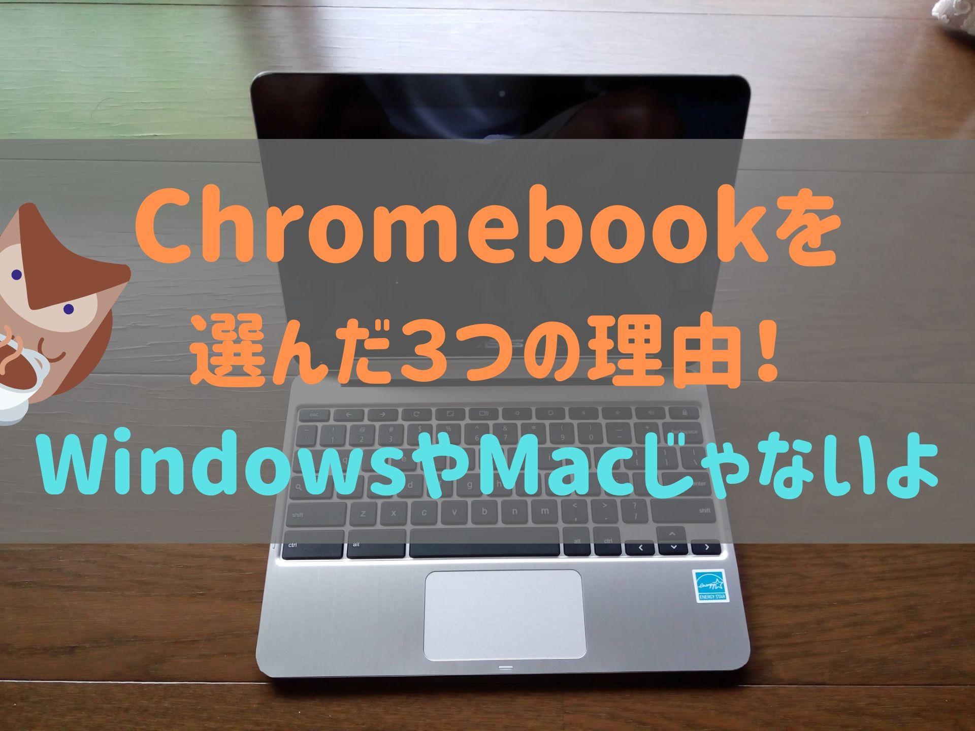 Chromebookを選んだ3つの理由