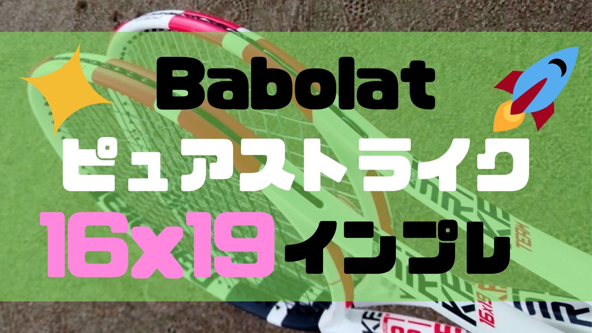 ピュアストライク16×19【インプレ評価】バボラBabolat最新版