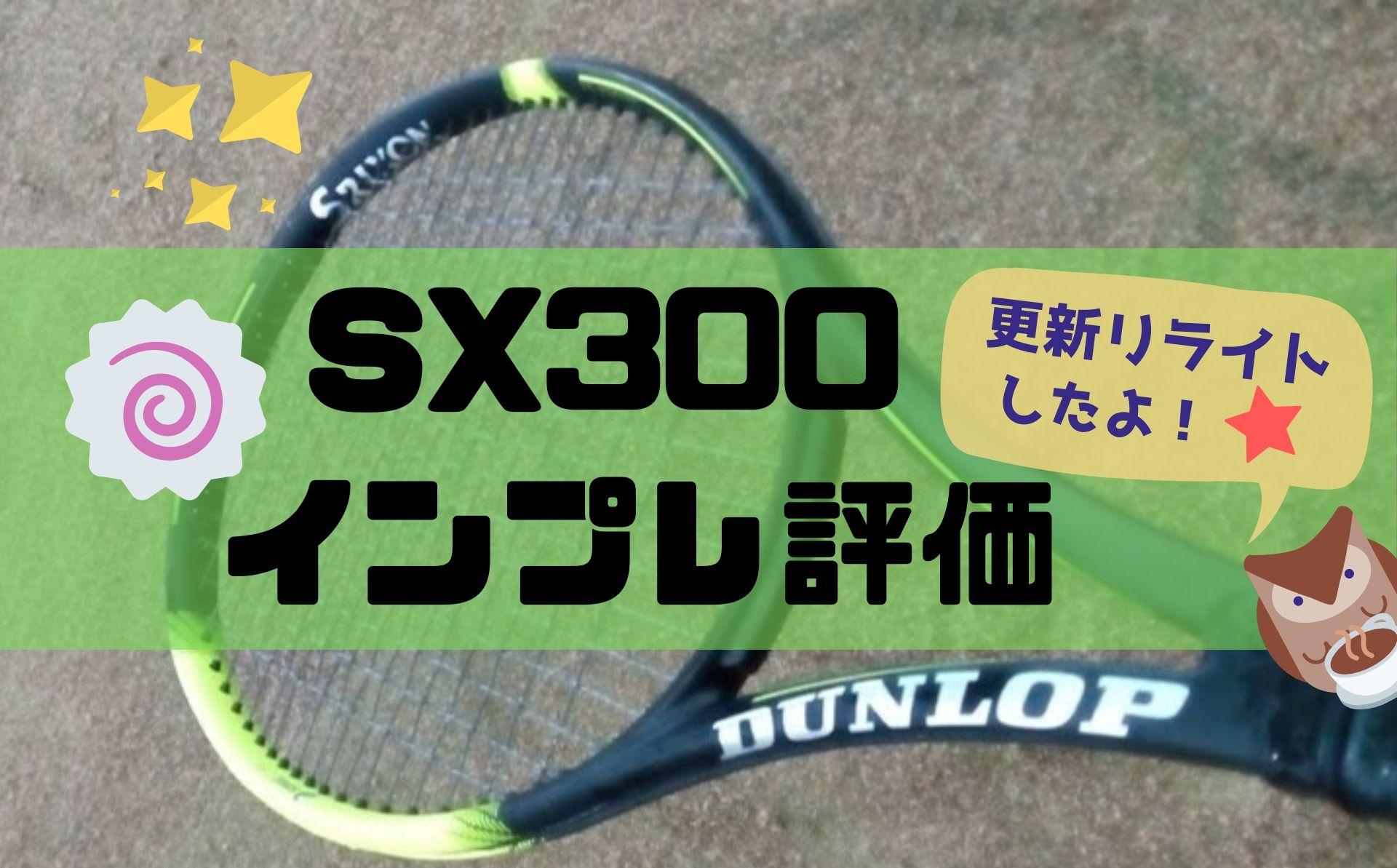 DUNLOP SX300