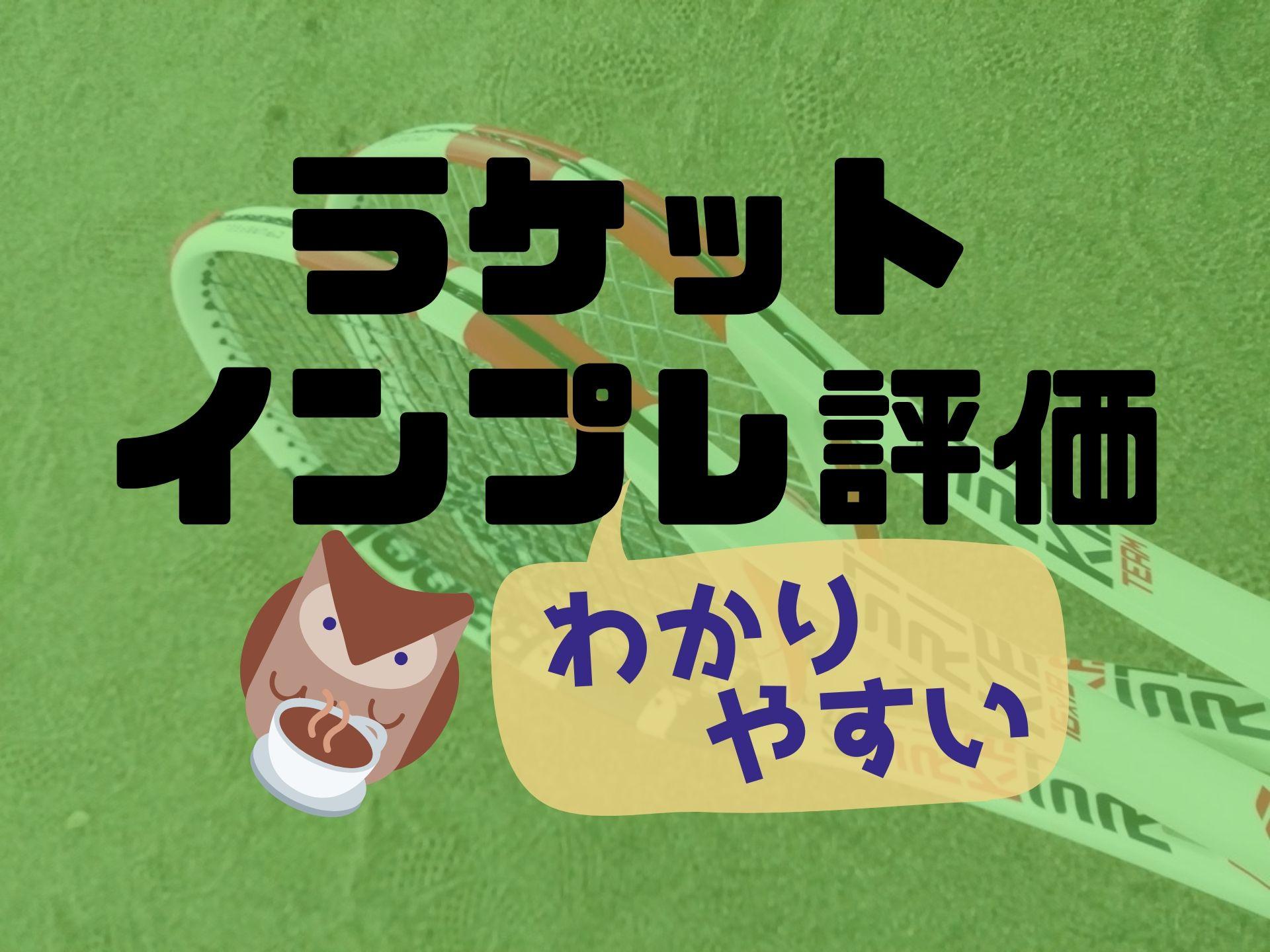 テニスラケット【インプレ評価】