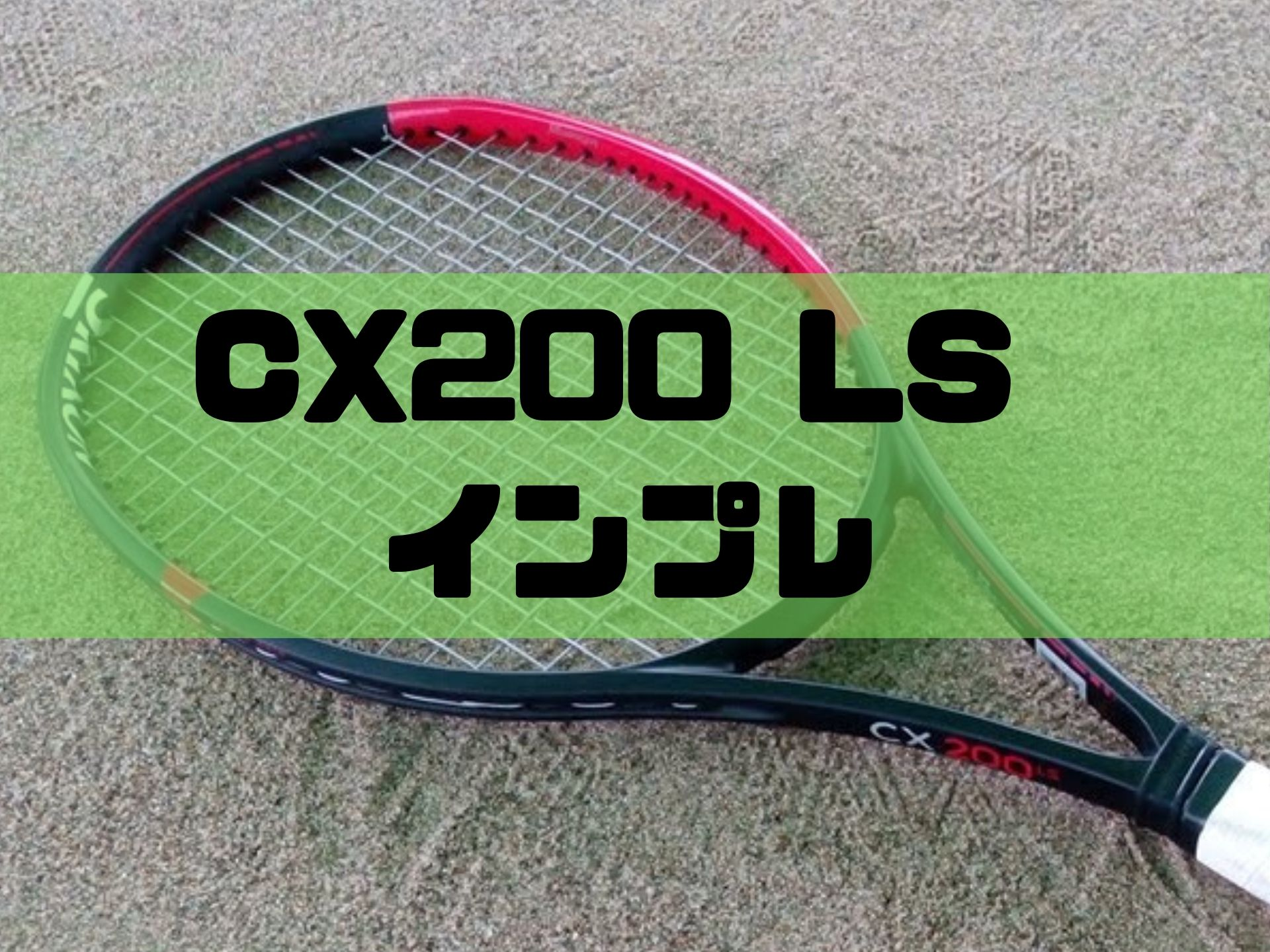 ダンロップCX200LS