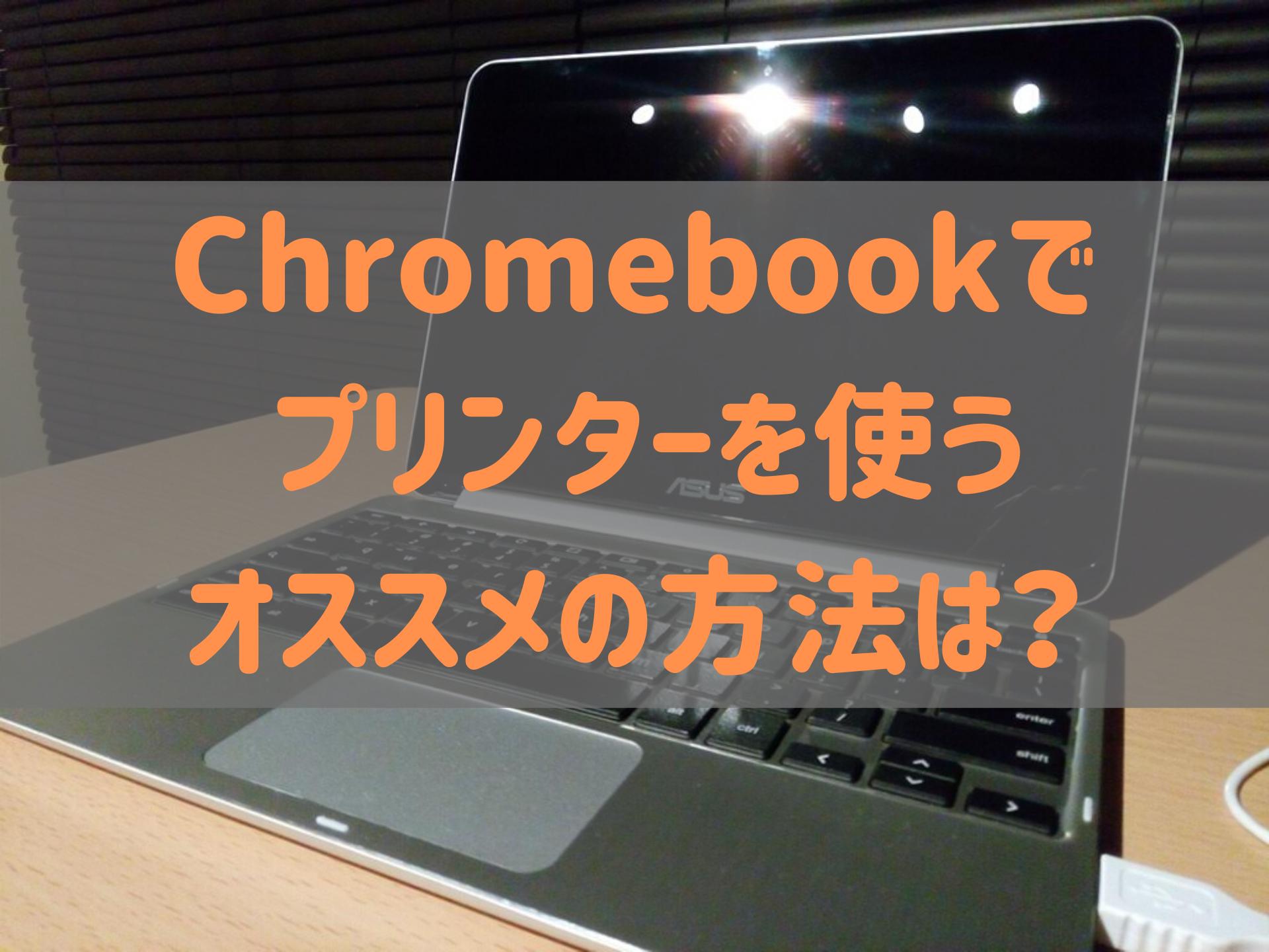 Chromebookでプリンターを使う