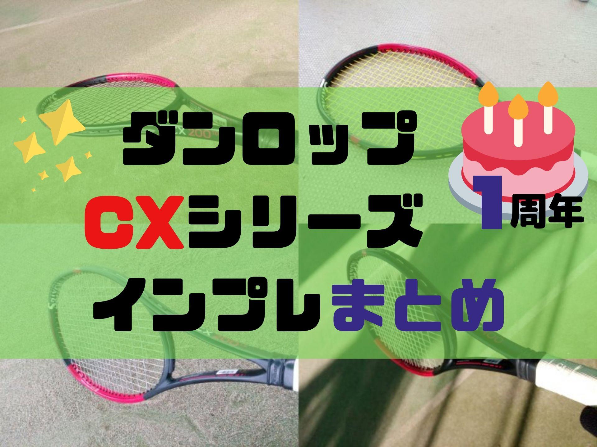 ダンロップCX200/CX200LS/CX400