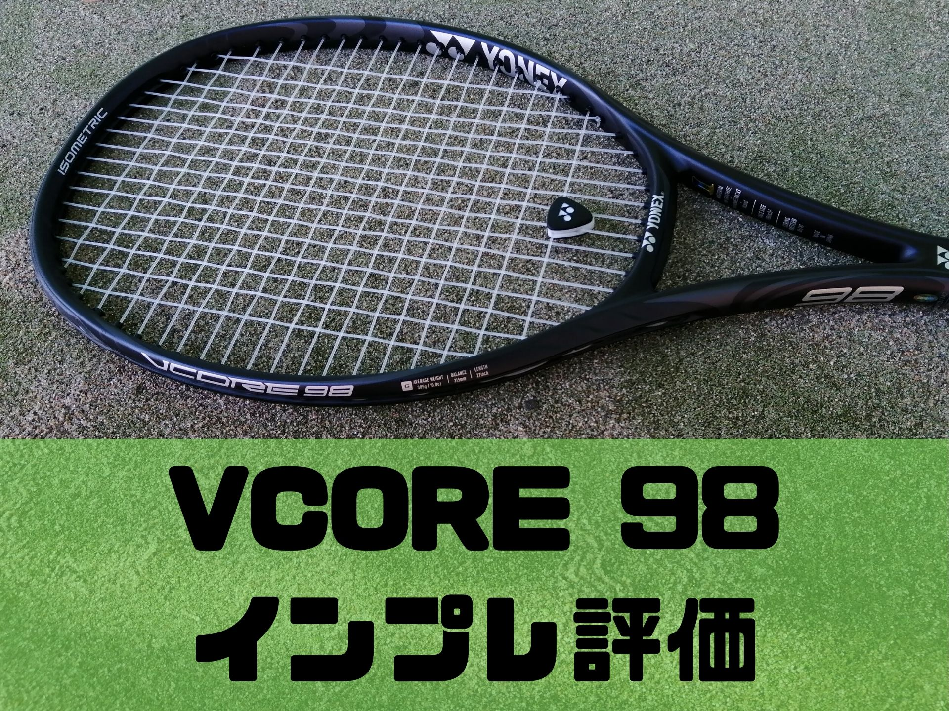 ヨネックスVCORE98