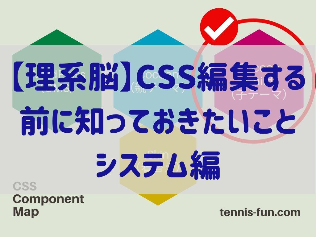 WordPressでCSS編集