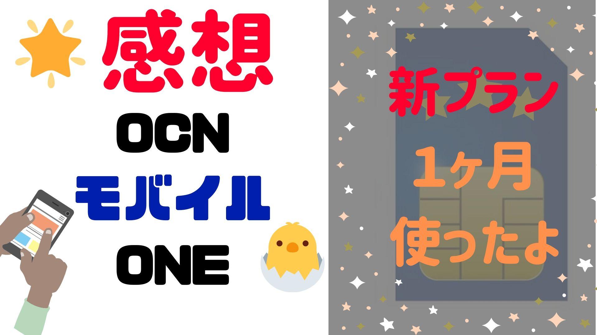 OCNモバイルONE1ヶ月感想