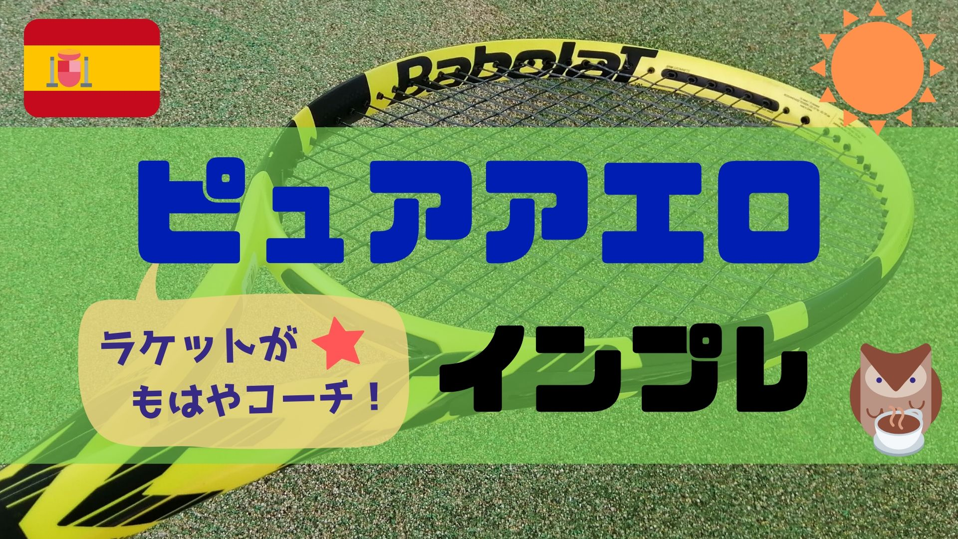 ピュアアエロ【インプレ・評価】バボラ Babolat