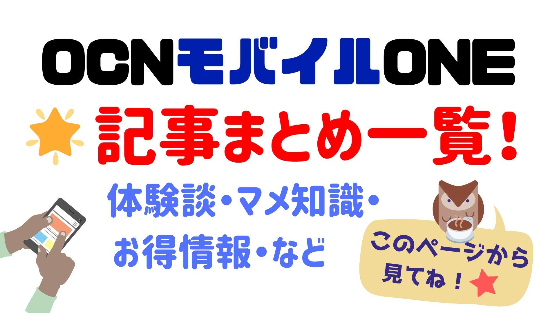 OCNモバイルONE【記事まとめ】