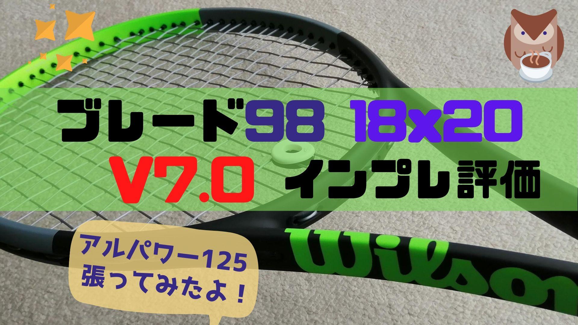 ブレード98(18x20) V7.0【インプレ評価】