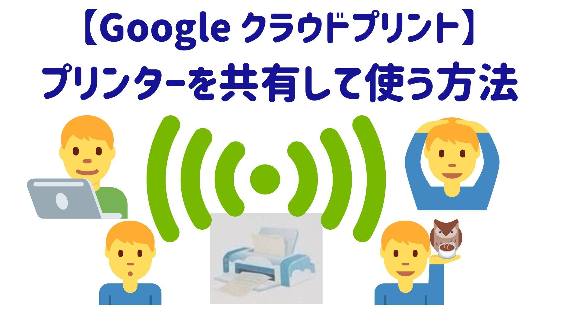 【Google クラウドプリント】プリンターを共有して使う方法