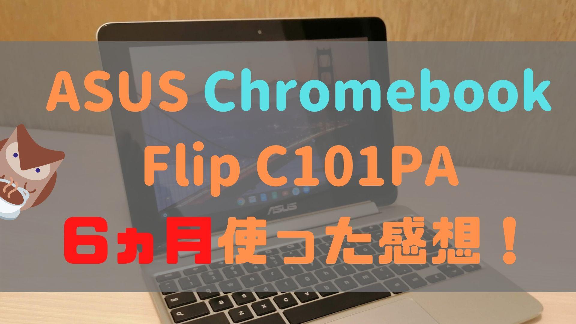 「ASUS Chromebook Flip C101PA」購入して6ヶ月の感想!