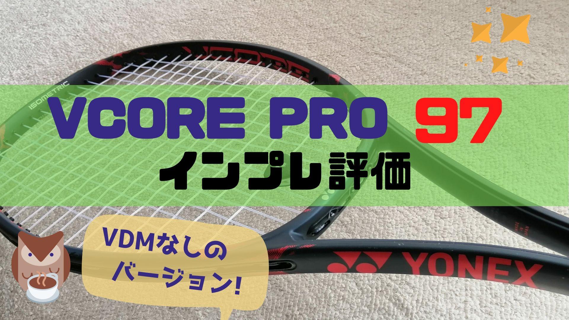 YONEX VCORE PRO 97【インプレ】Vコアプロ97 ヨネックス