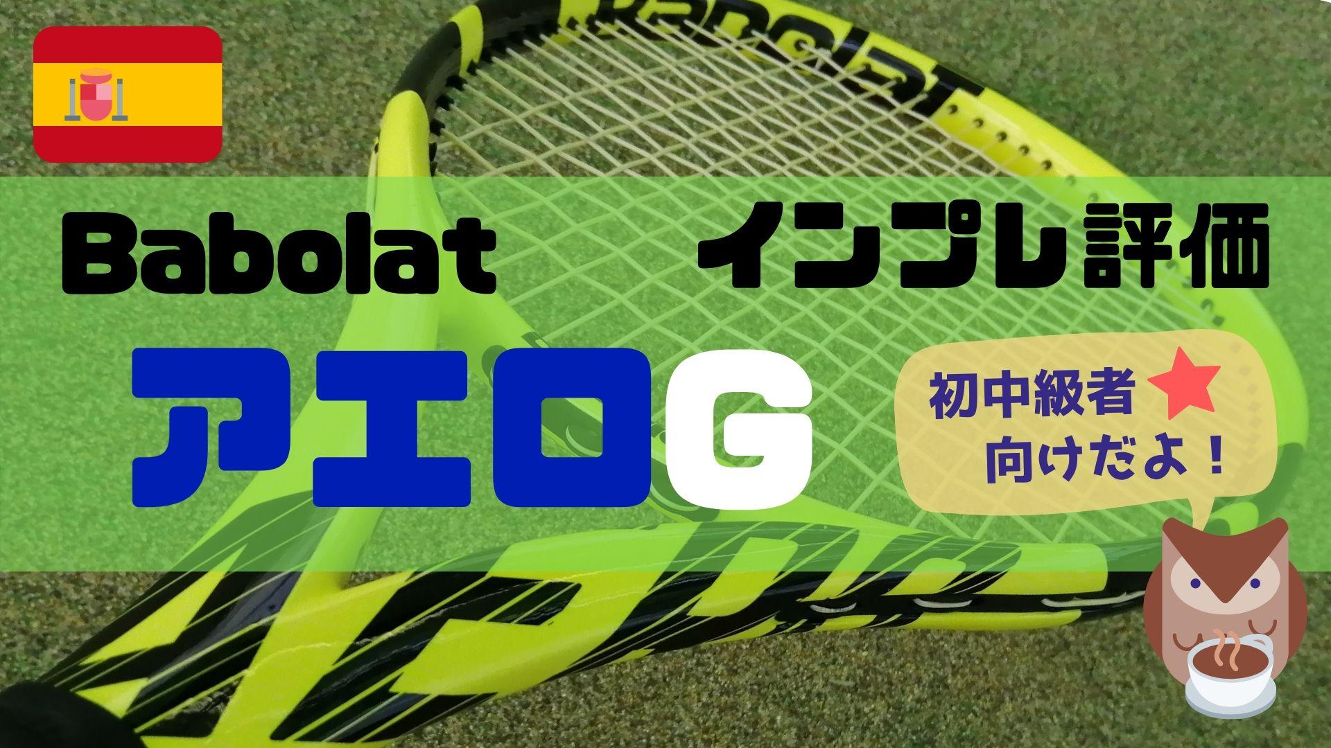 バボラ アエロG 【インプレ・評価】Babolat AERO G