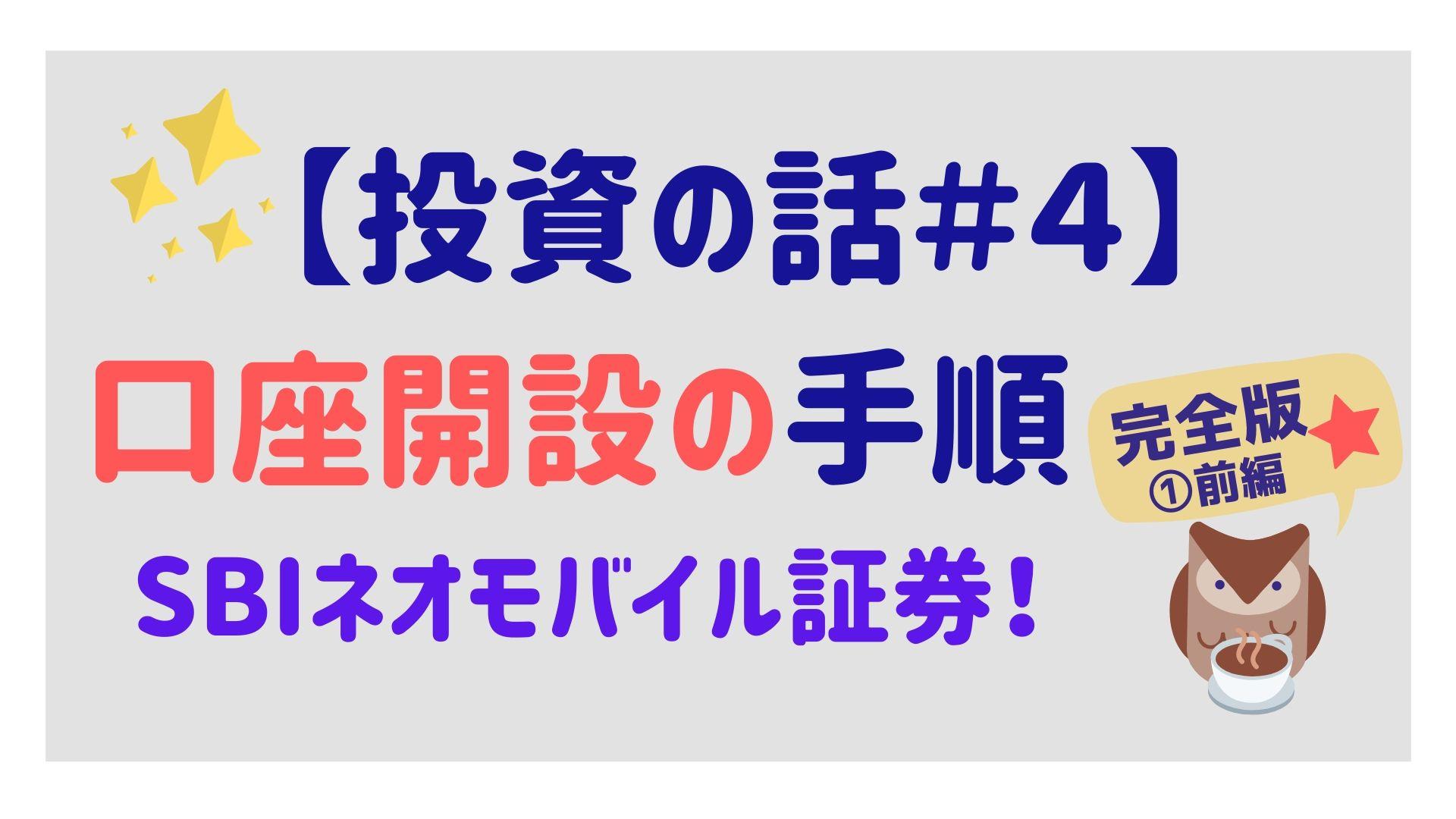 【SBIネオモバイル証券】口座開設の手順!完全版/前編