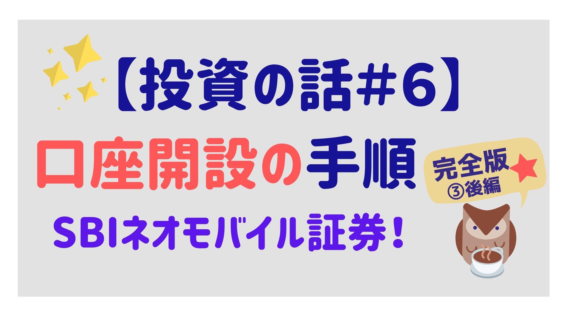 【SBIネオモバイル証券】口座開設の手順!完全版/後編