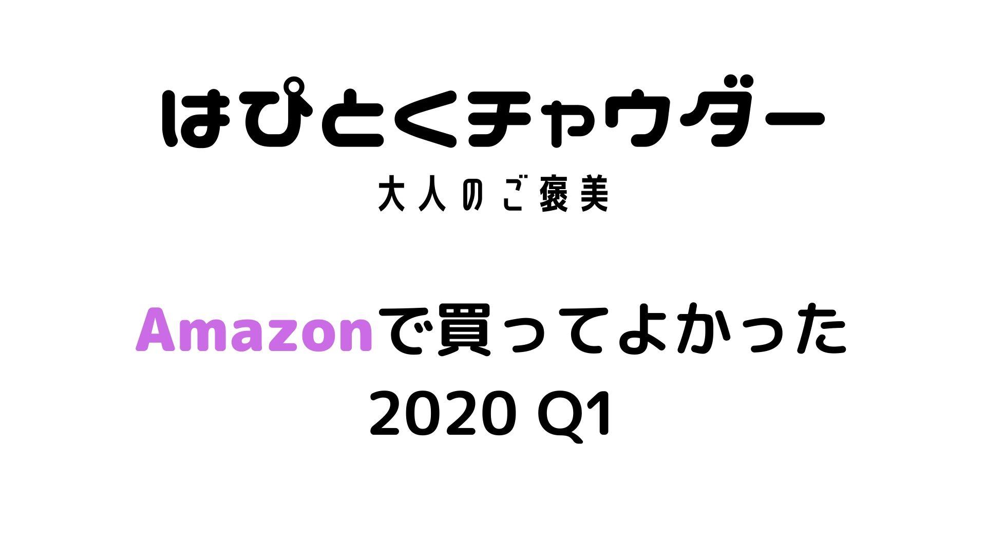 Amazonで買って毎日のように使ってるもの!2020Q1