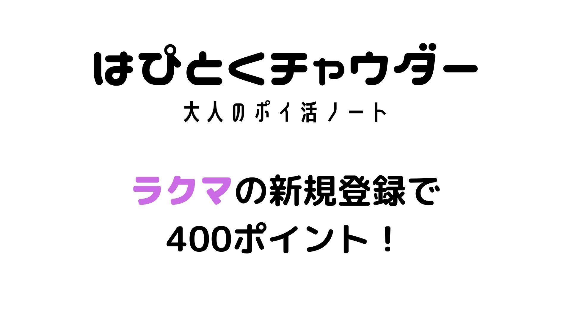 【ラクマ招待コードあり】もれなく400ポイントをゲット!