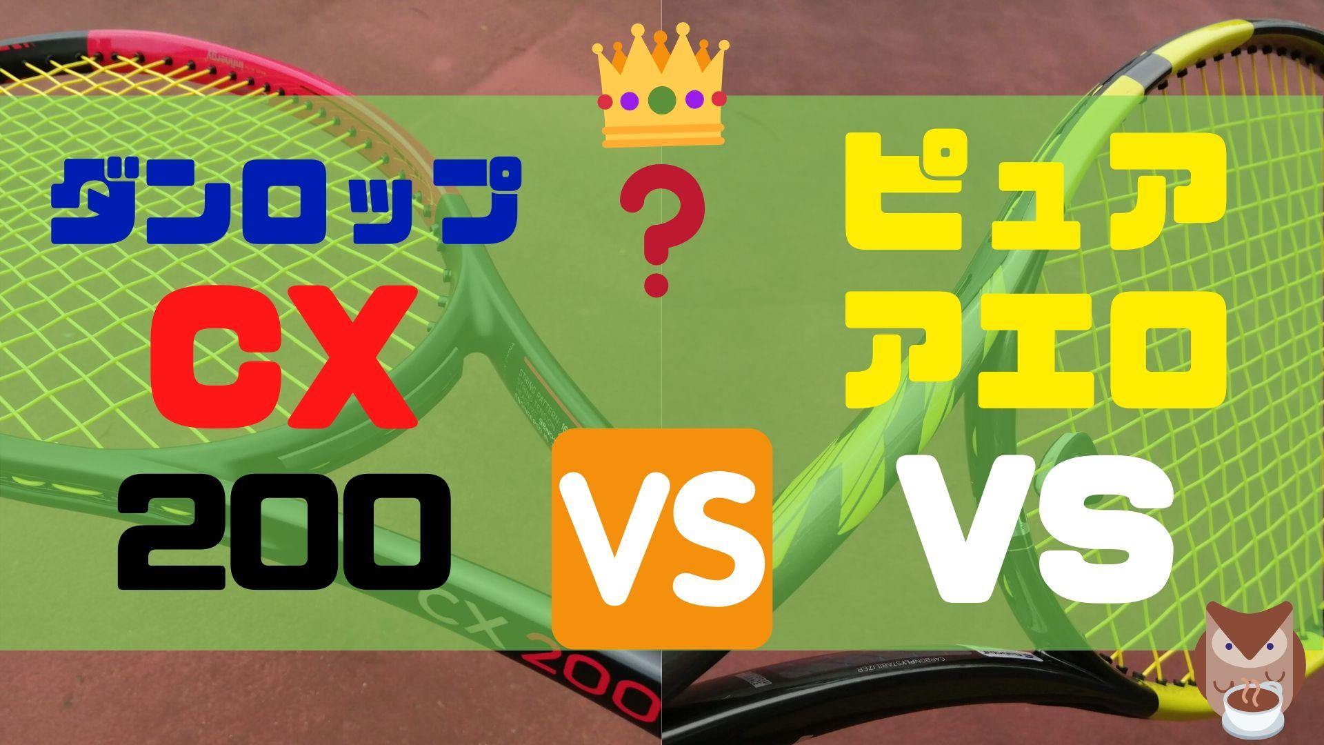 ダンロップ CX200 vs. バボラ ピュアアエロVS【インプレ比較】
