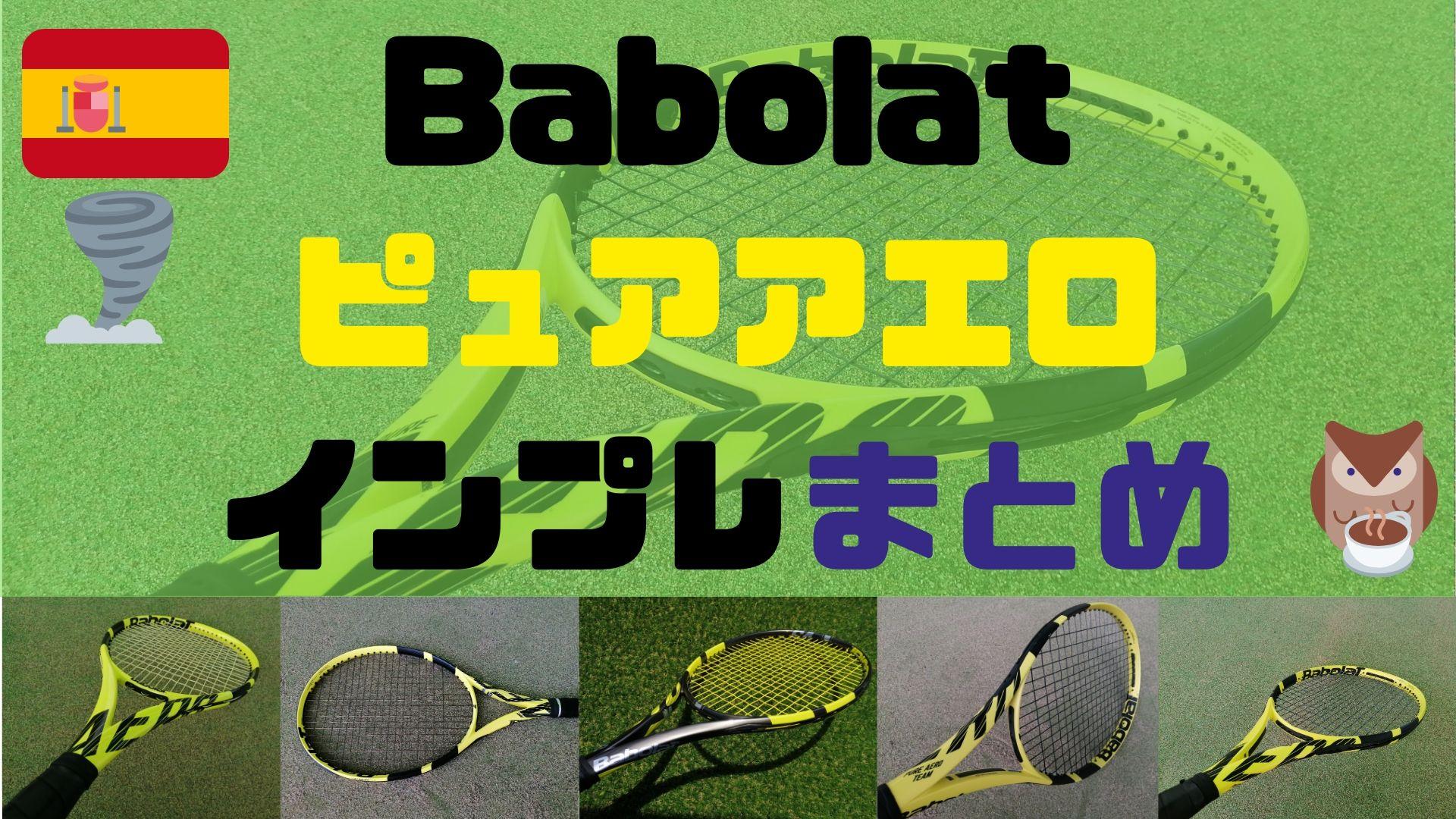 ピュアアエロ・シリーズ【インプレまとめ】TOUR/VS/チーム/アエロG