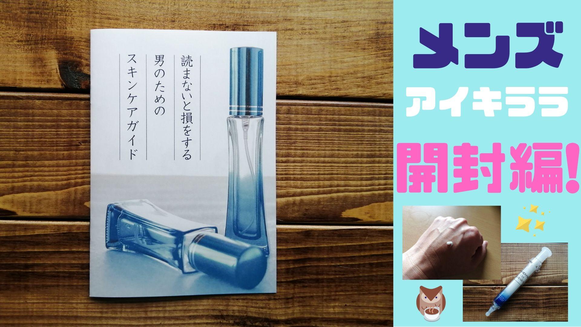 メンズアイキララ開封レビュー【男性用】効果の検証は次回!