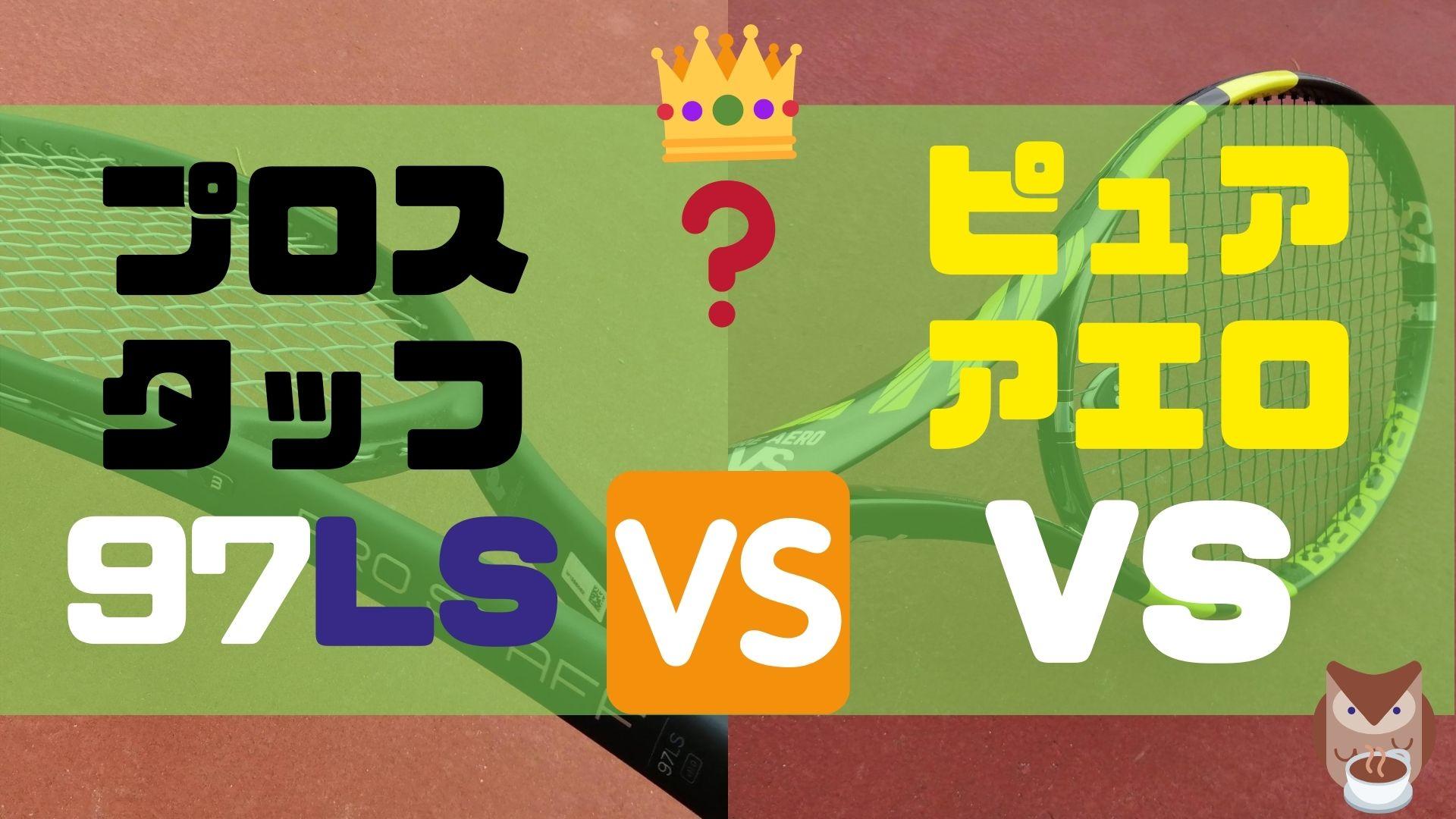 プロスタッフ97LS vs. ピュアアエロVS 2020【インプレ比較】