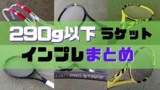 軽量テニスラケット【インプレまとめ】