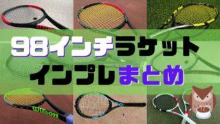 98インチのテニスラケット【インプレまとめ】