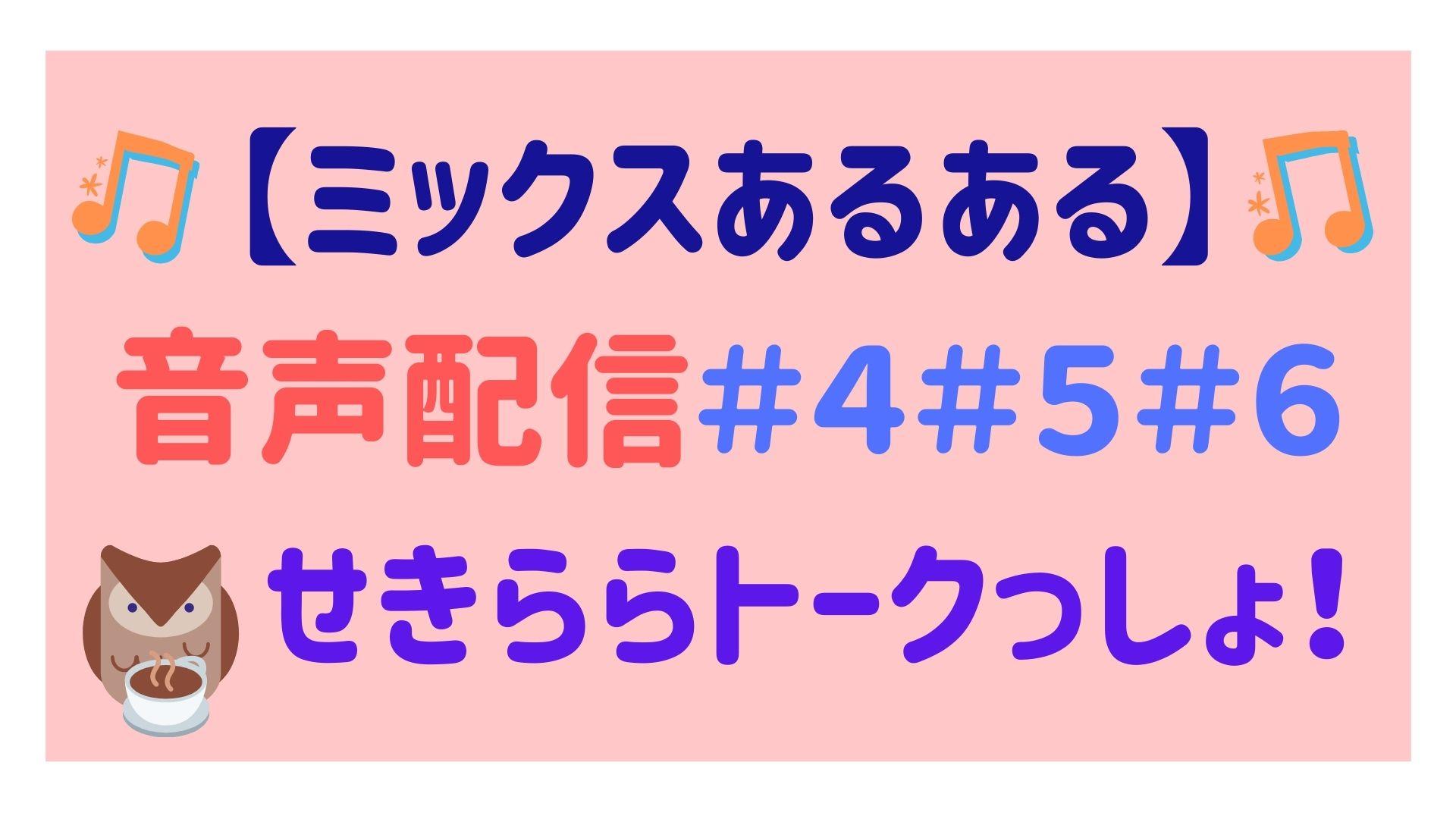 【ミックスあるある】音声配信#4〜6 ミックスはデートより誘いやすい!NGな服装は?他