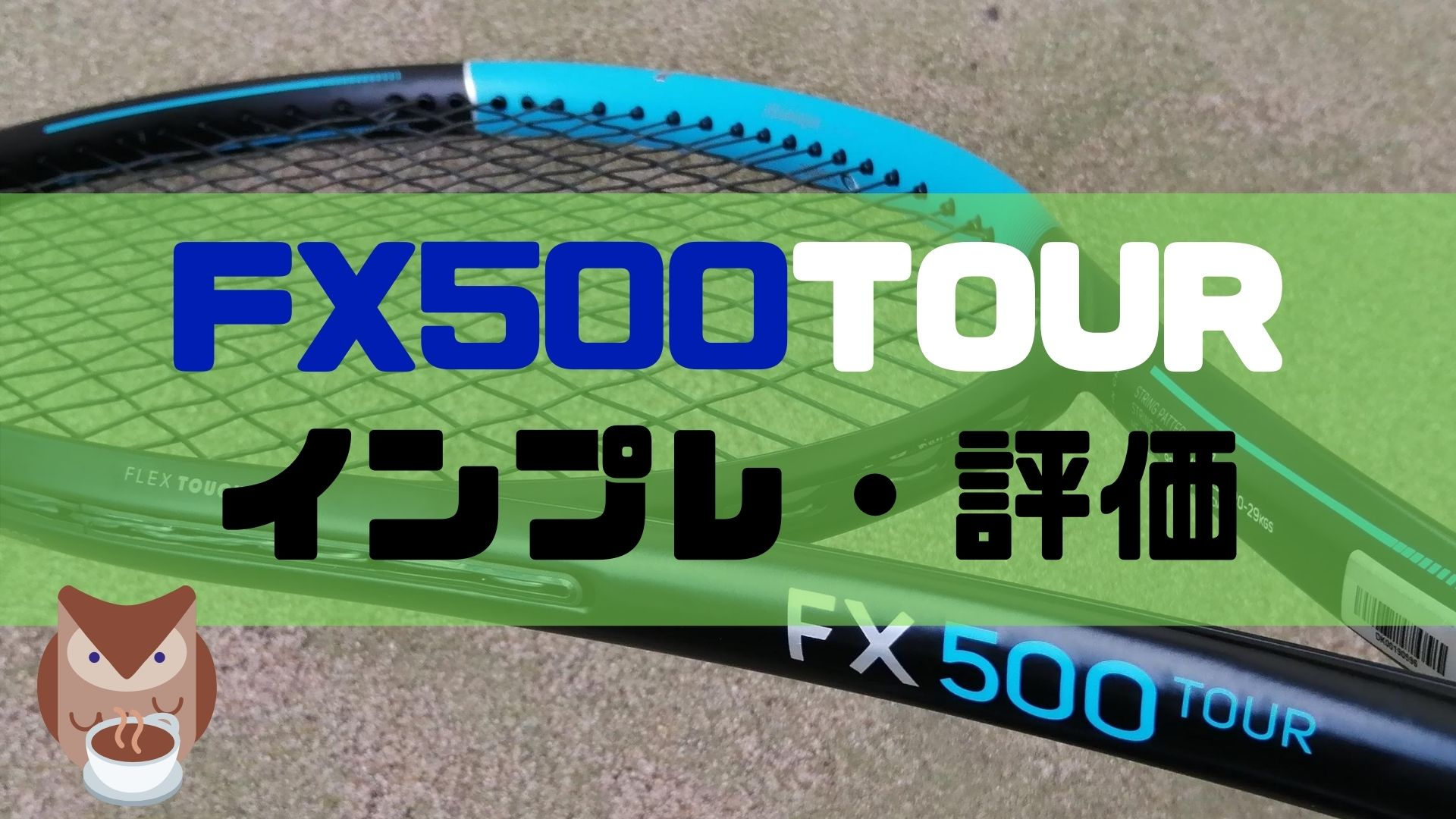 FX500 TOUR ダンロップ【インプレ評価】DUNLOP 新FXシリーズ
