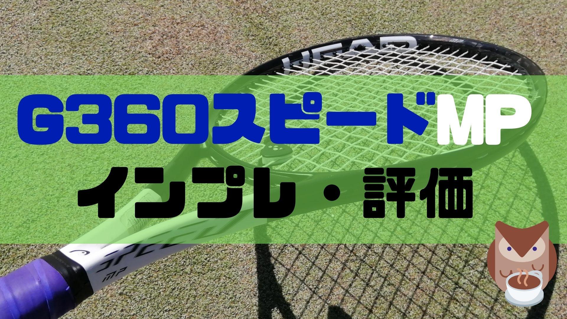 HEAD G360 スピード MP【インプレ評価】SPEED MP 2018年モデル