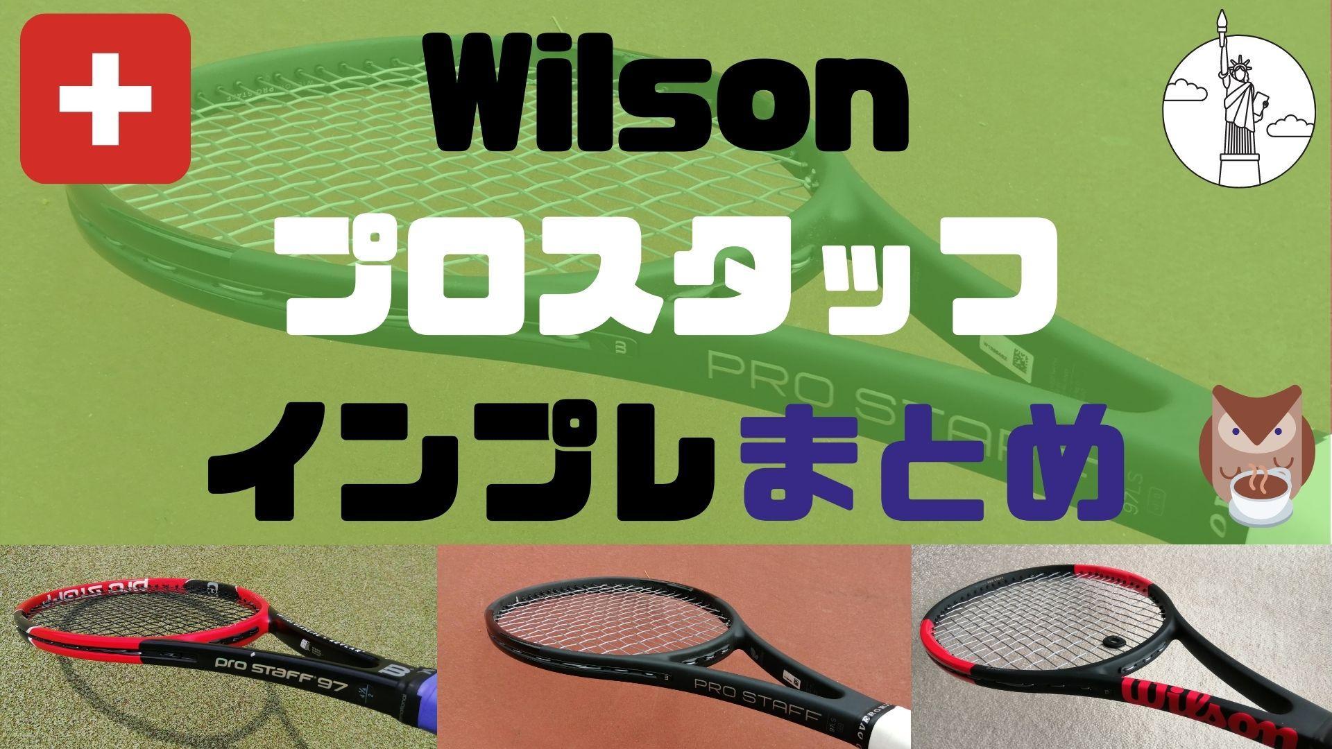 Wilson プロスタッフ・シリーズ【インプレまとめ】旧バージョン