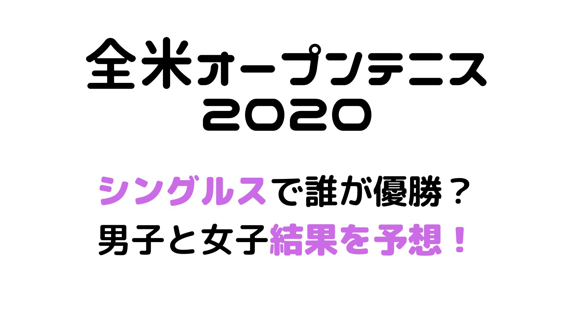 全米オープンテニス2020 シングルス優勝者予想!