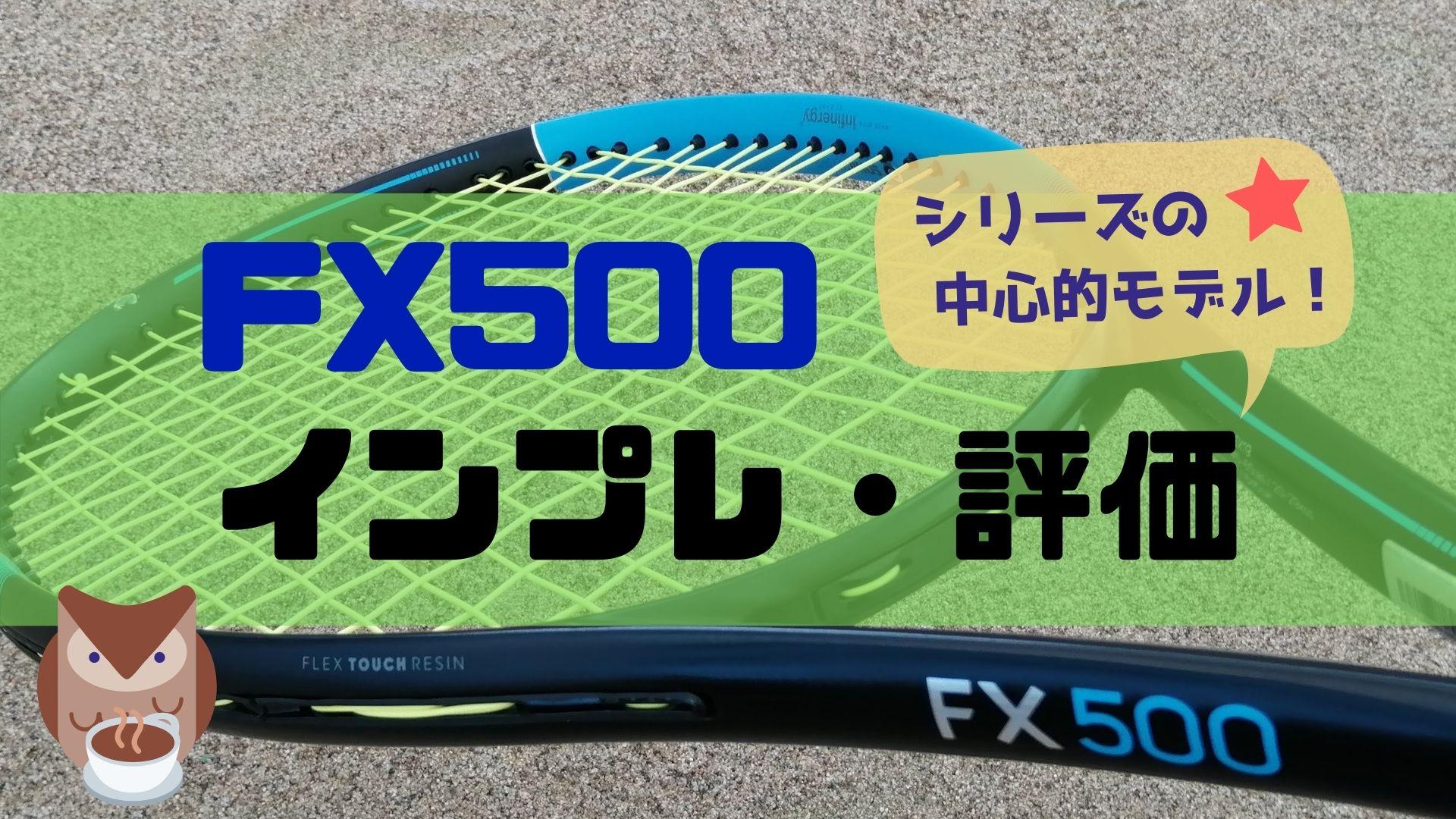 FX500 ダンロップ【インプレ評価】DUNLOP 新FXシリーズ
