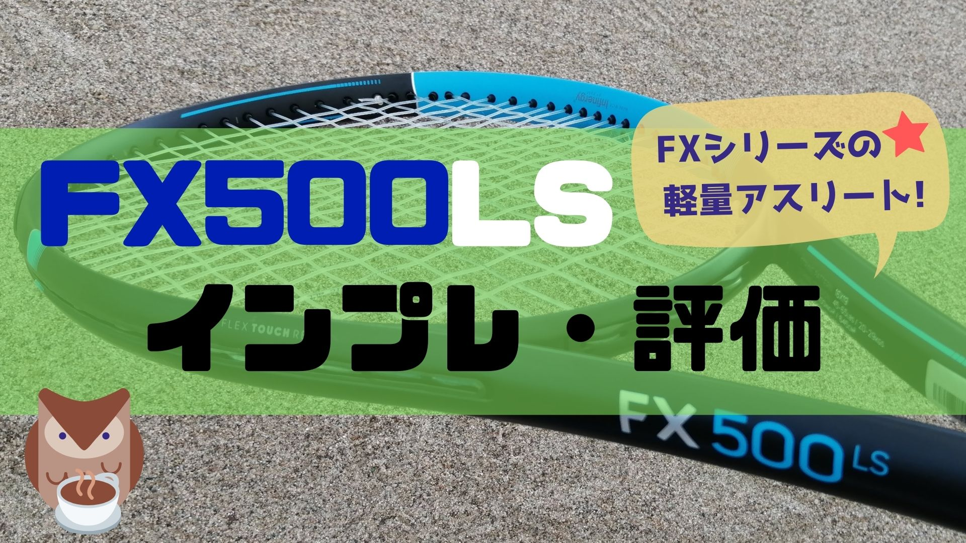 FX500LS ダンロップ【インプレ評価】DUNLOP 新FXシリーズ