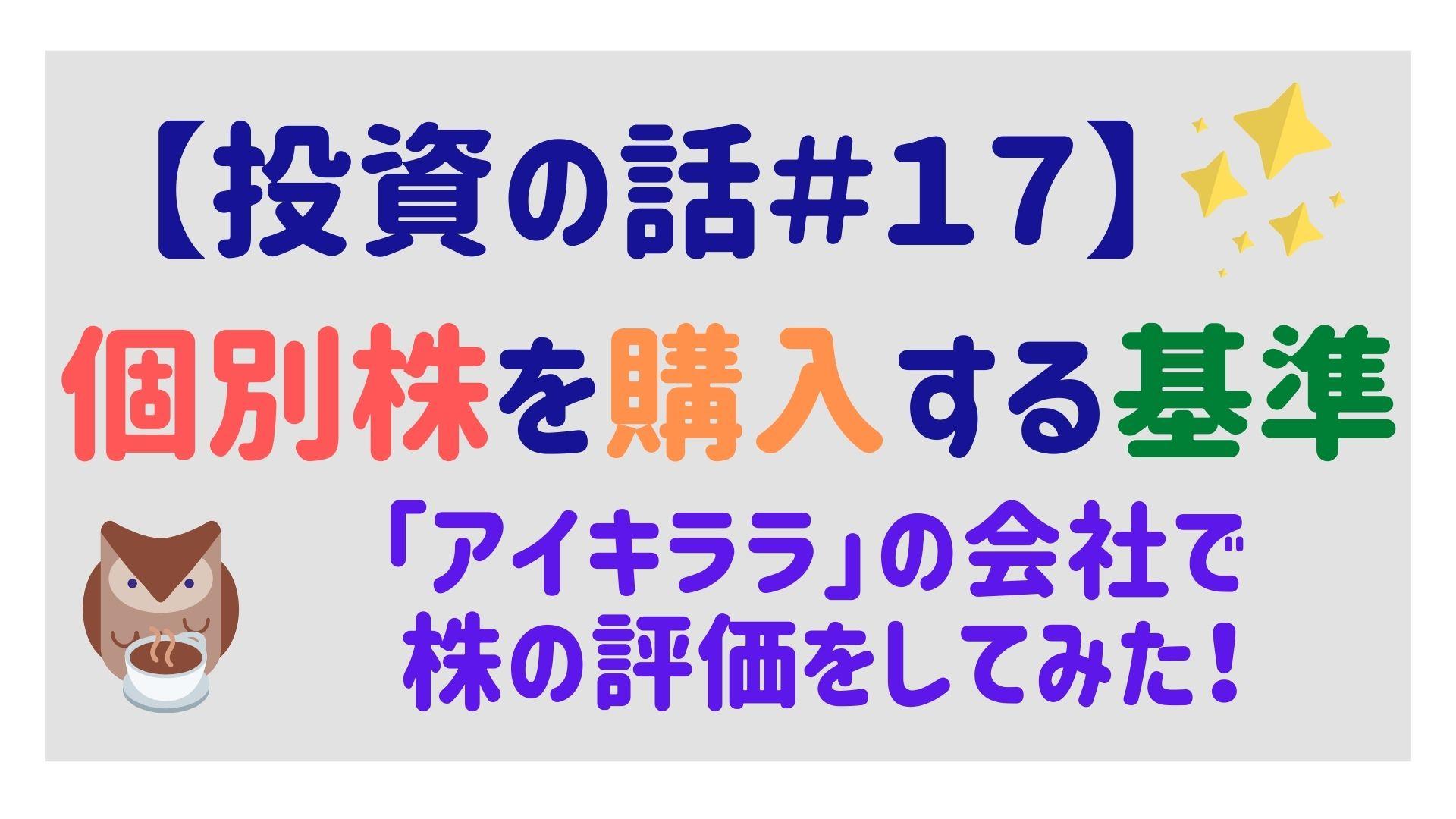 アイキララで有名!東証一部上場の株を評価!