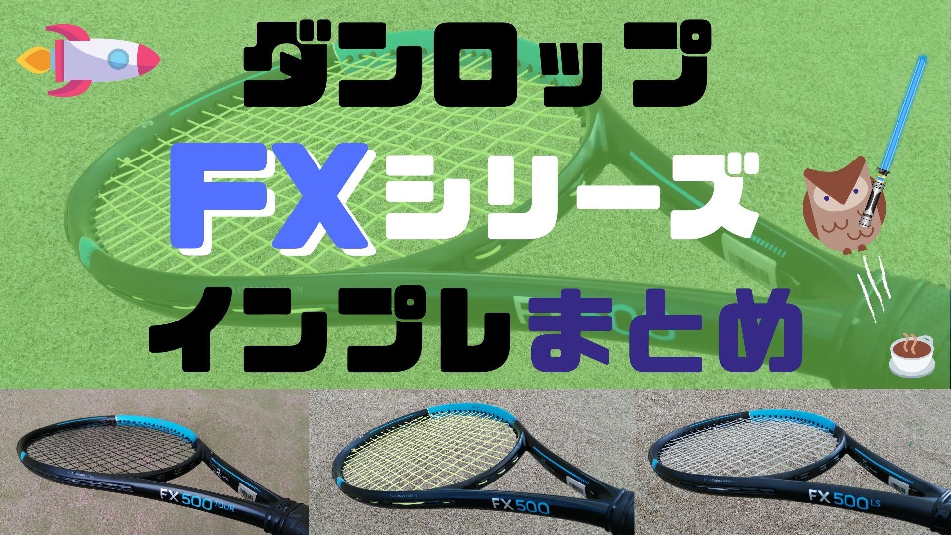ダンロップ FXシリーズ【インプレまとめ】DUNLOP FX500/TOUR/LS