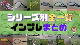 【ラケットインプレ】シリーズ別の全一覧!