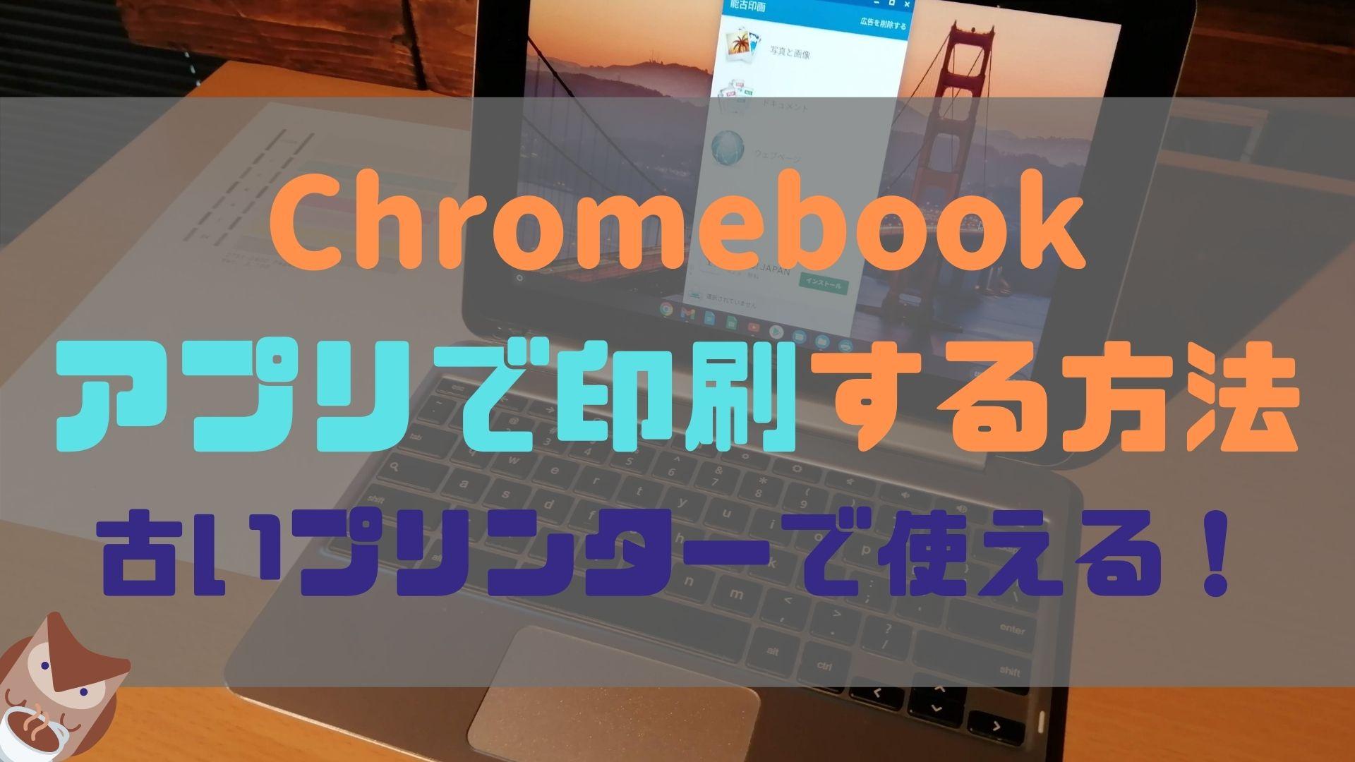 【Chromebook】古いプリンターでもアプリから印刷できる!Canon PIXUS MG5530