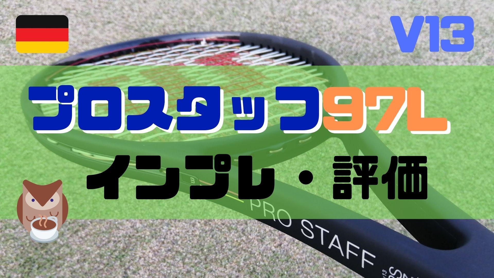 プロスタッフ97L【インプレ評価】ウイルソン ProStaff 97L