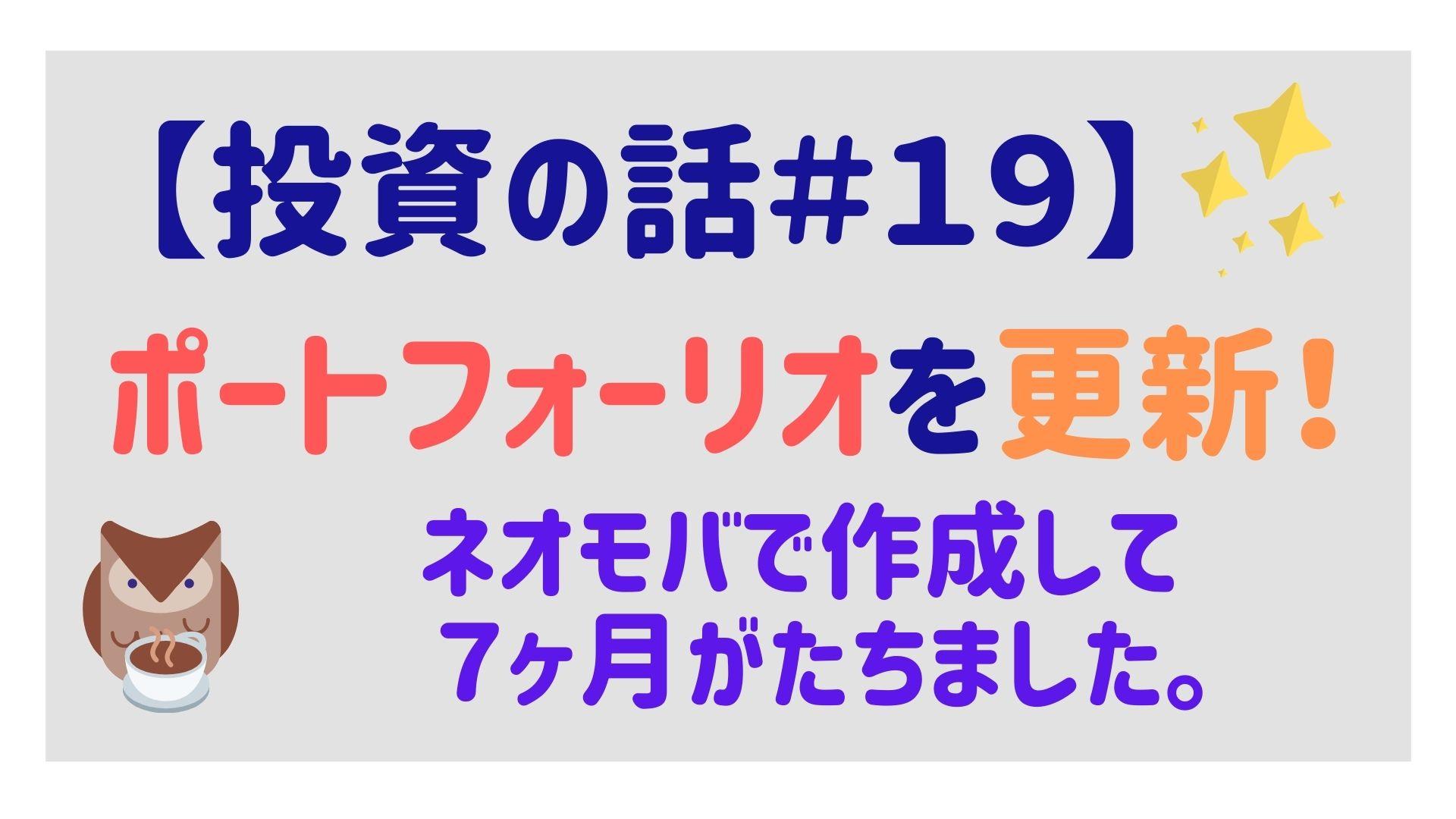 ネオモバのポートフォーリオ公開アプデ!【投資の話#19】