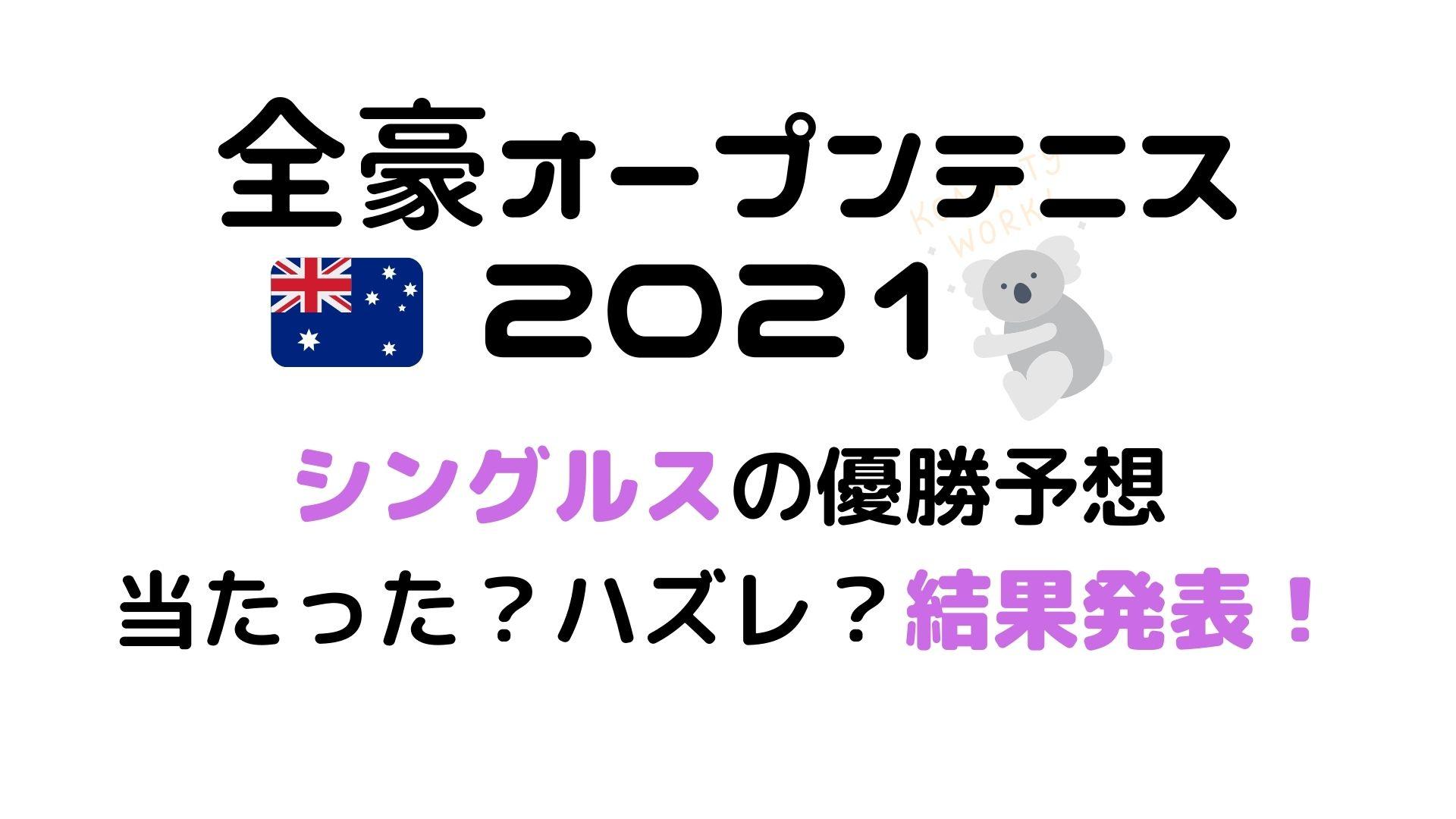 全豪オープンテニス2021 優勝者予想の結果発表!あたり?ハズレ?