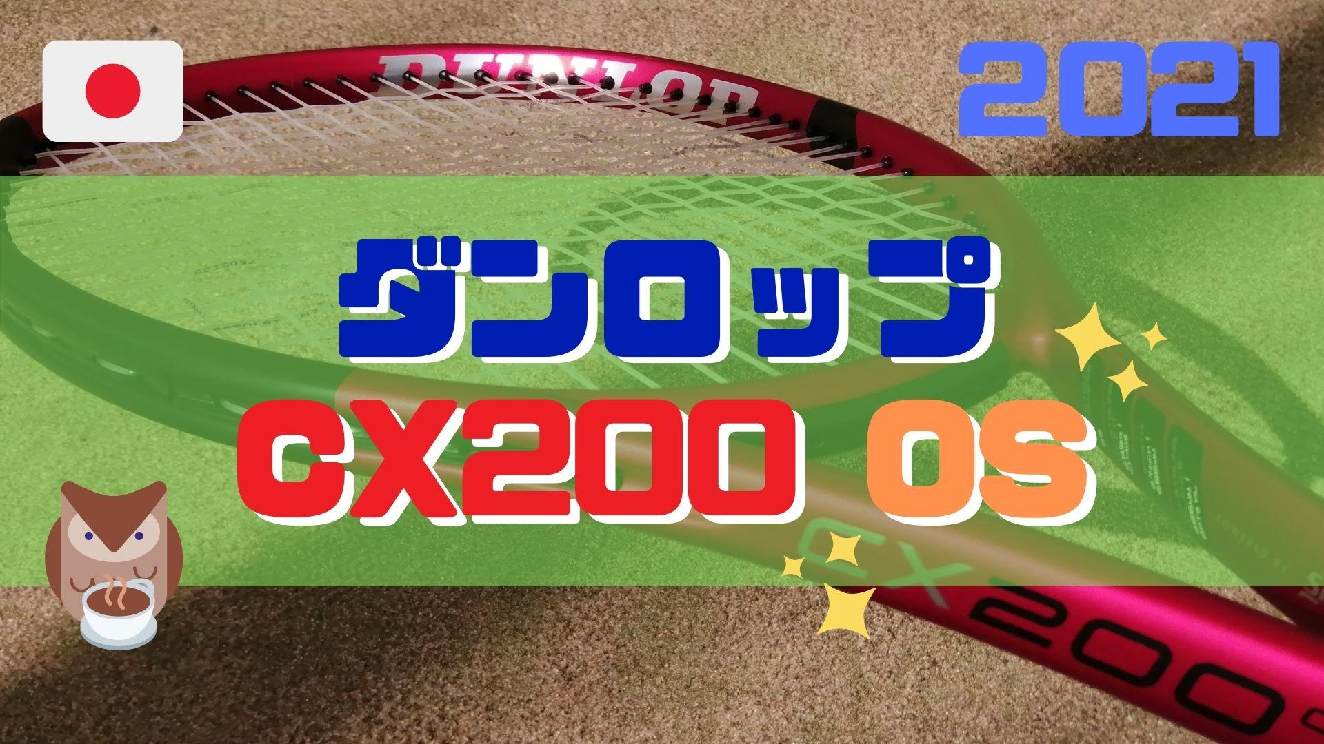 ダンロップ CX200 OS【インプレ評価】Dunlop CX200 OS