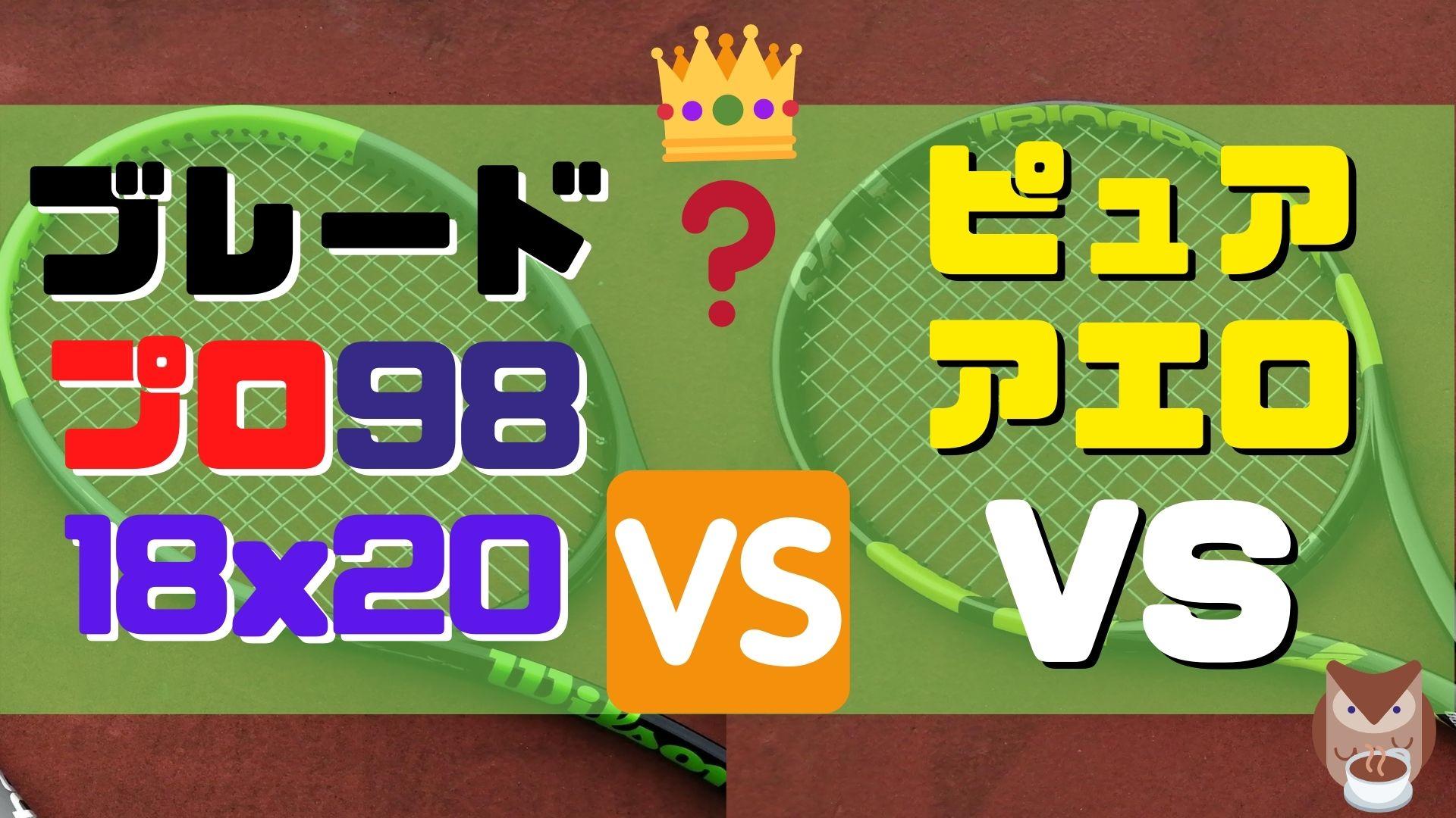 ブレードプロ 98(18×20) vs. ピュアアエロVS 2020【インプレ比較】