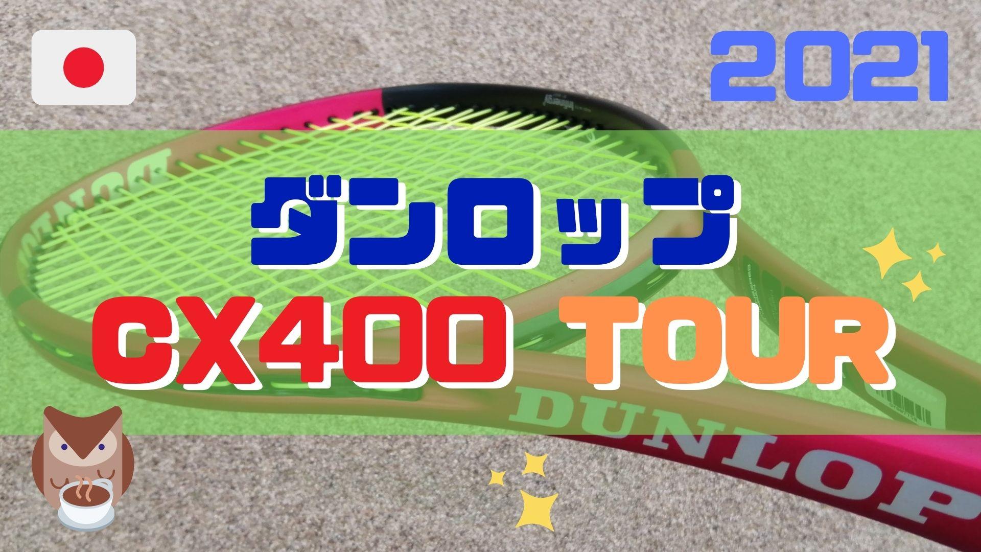 ダンロップCX400ツアー【インプレ評価】Dunlop CX400 TOUR