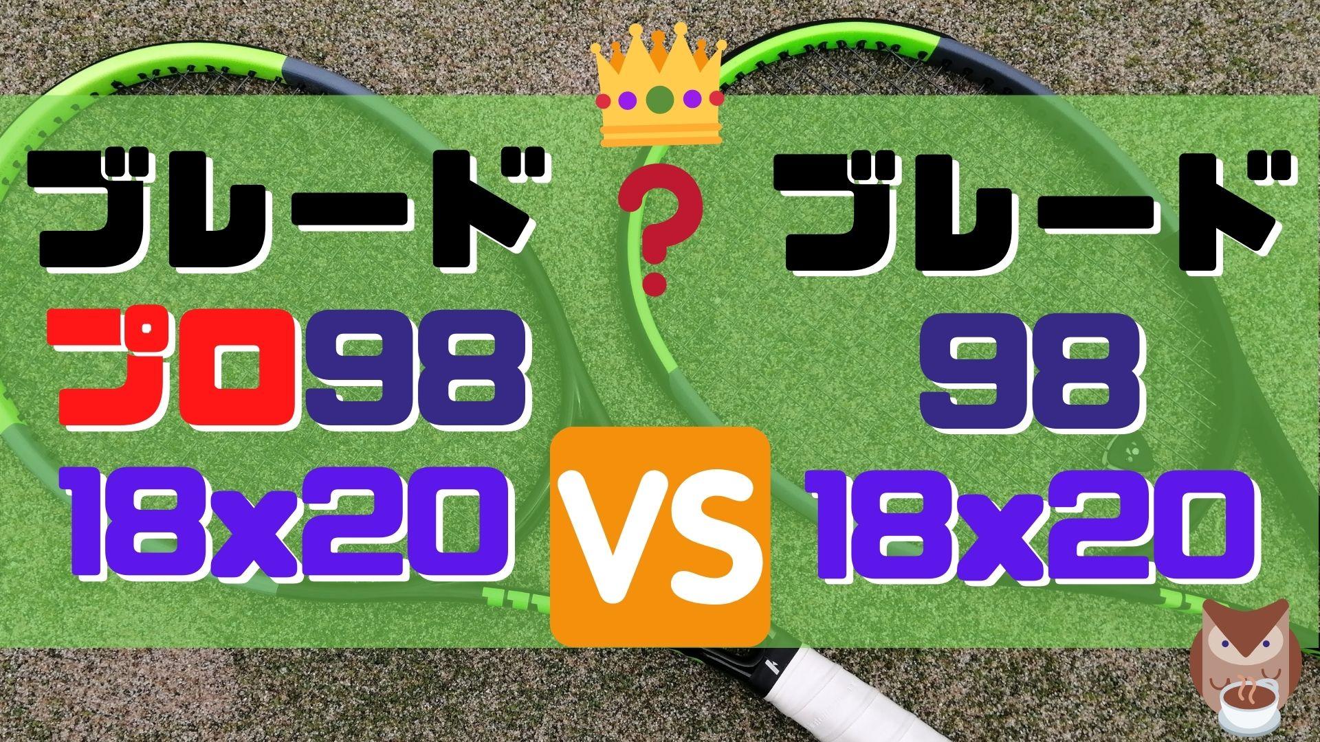 ブレードプロ 98(18×20) vs. ブレード98(18×20)【インプレ比較】