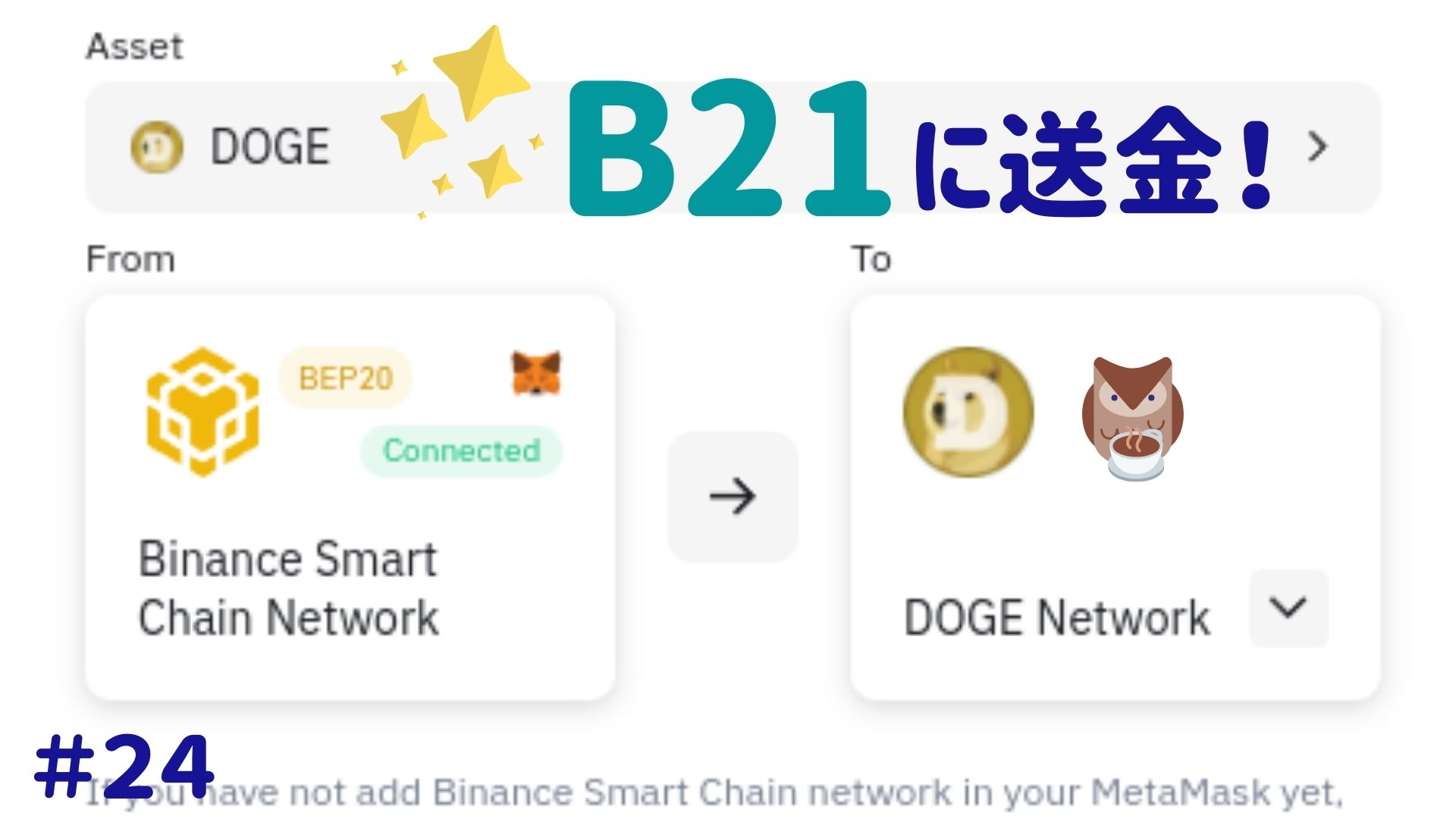 BSC・バイナンスからB21へDOGEを送金【仮想通貨】