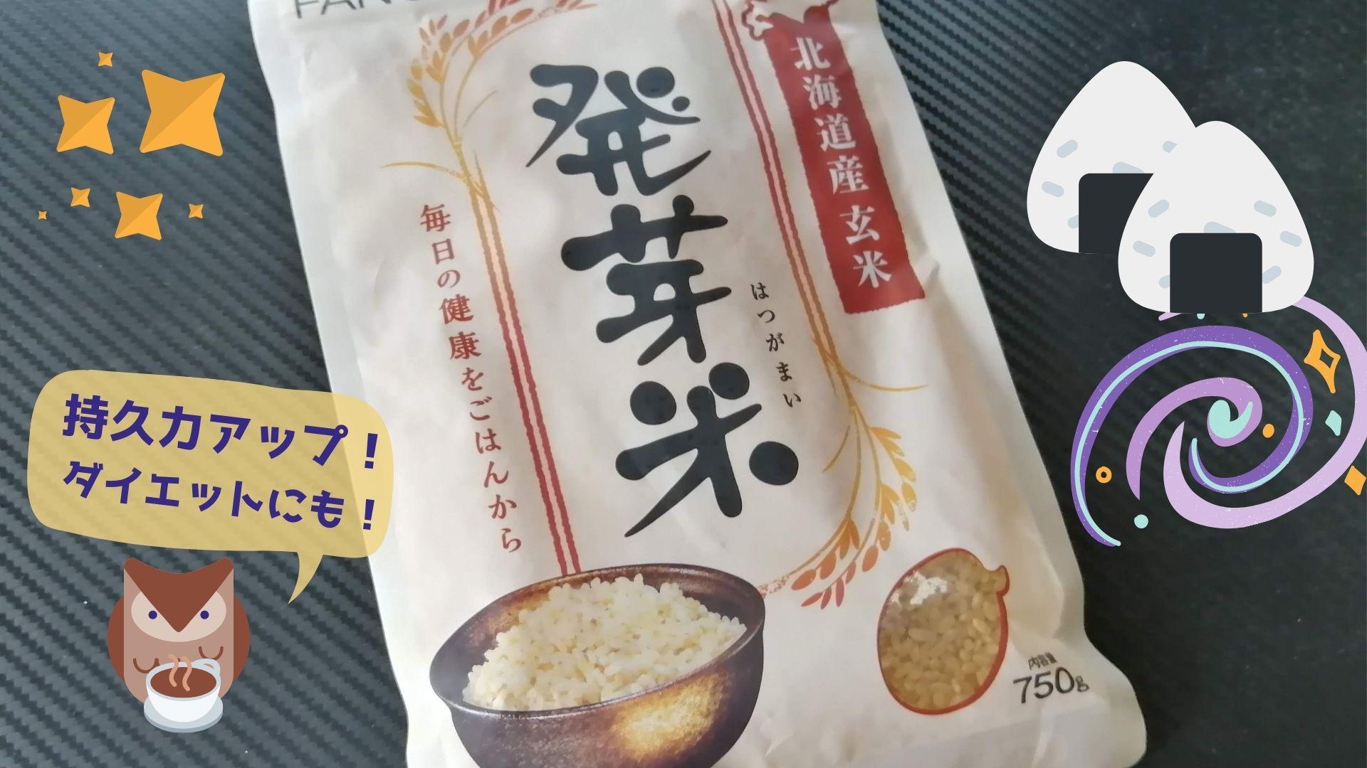 発芽玄米たべて持久力アップ!【メモ】