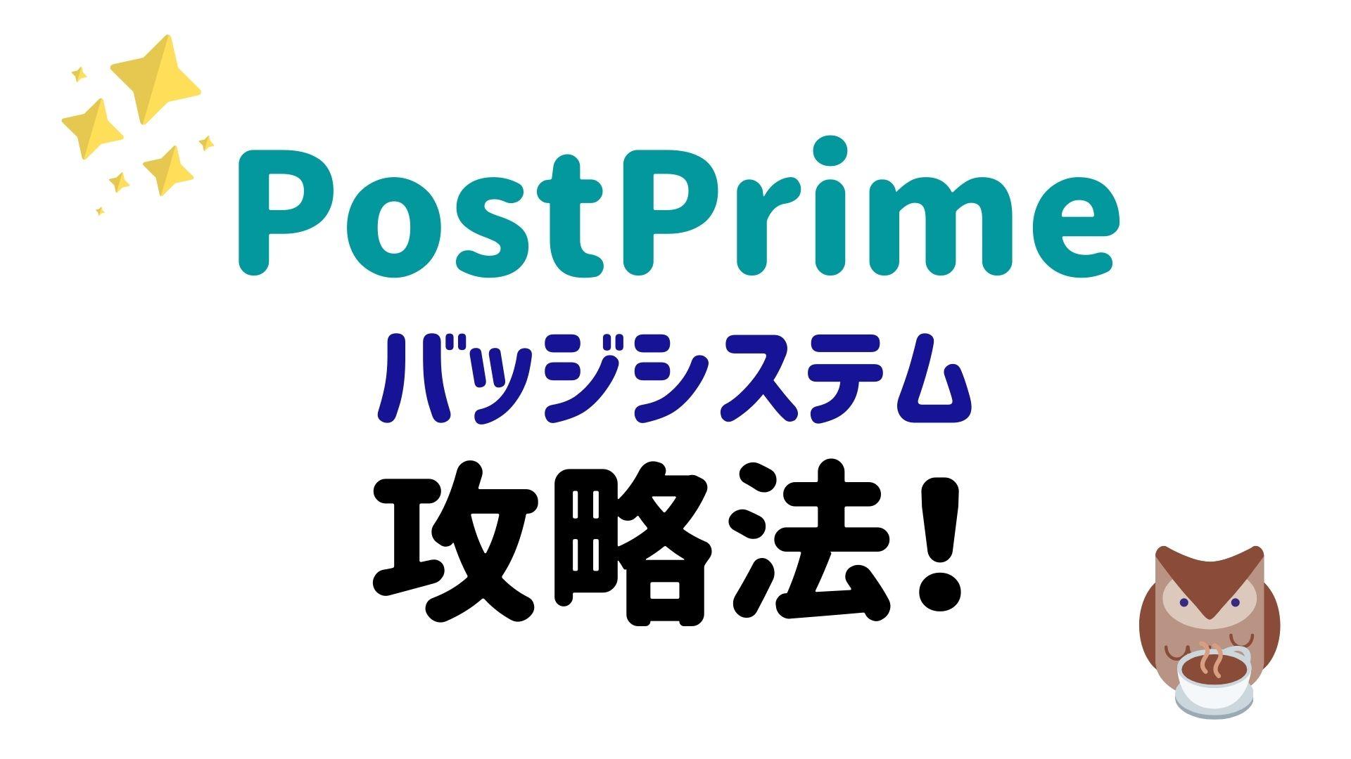 PostPrime バッジシステム 攻略法【レベルアップ】ポストプライムの使い方